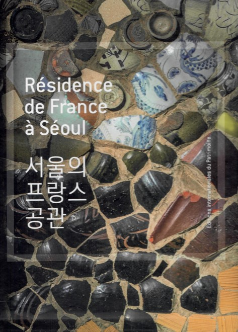 Residence de France à Séoul 서울의 프랑스 공관