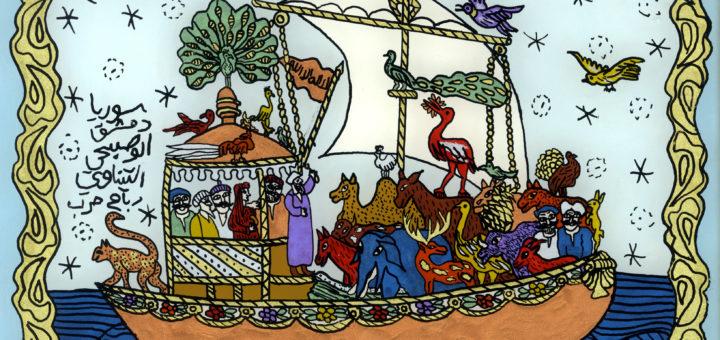 Noah's ark (Safīnat Nūḥ) from Abū Ṣubḥī al-Tīnāwī, reproduced by Rabāḥ Ḥarb, under CC BY-NC-ND