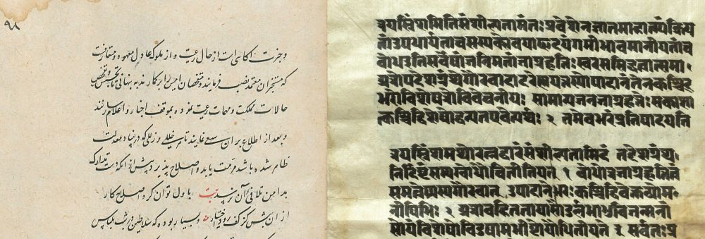 A Sanskrit Adaptation of the Aḫlāq-e Moḥsenī
