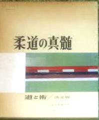 shinzui
