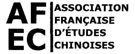 Association française d'études chinoises 法國漢學協會
