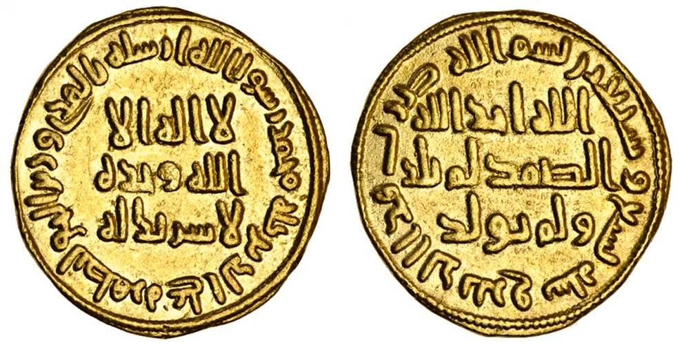 3 (2). Dinar de la réforme d'Abd al-Malik