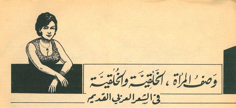 """""""La descripción física y moral de la mujer en la poesía árabe clásica"""" (artículo de crítica literaria con enfoque de género)"""