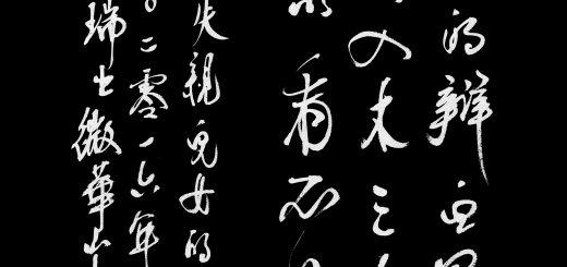 2016六四詩卡 - 游顺钊