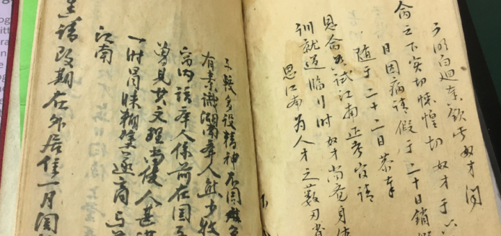Pages from a manuscript gazette, 10 January 1841 (Daoguang 20). From collection of Dr. James Art Sinclair, surgeon in the Bombay Army (BL Add 14333)
