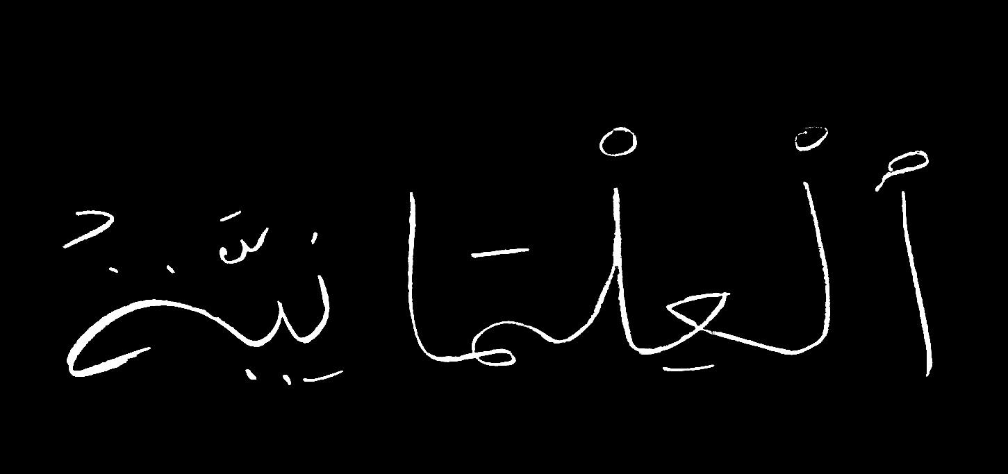 Laïcité (arabe)