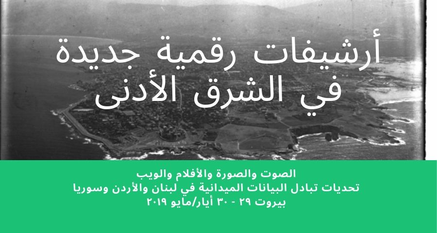 Colloque : Nouvelles archives numériques au Proche-Orient : le son, l'image, le film et le web (29-30/05/2019)