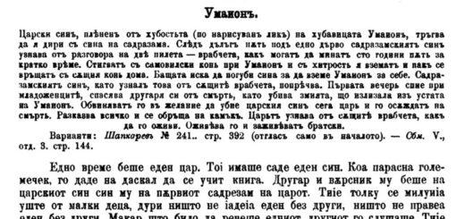 Evtim Sprostranov - Umayon