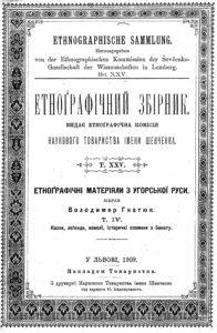 Etnohrafichnyy zbirnyk, T. 25
