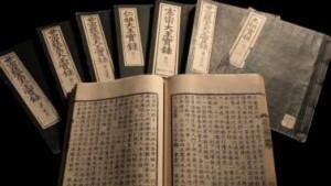 Fonds anciens coreens