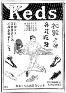 Fig.26. Publicité pour Keds. Shenbao, 5 juillet 1929.