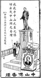Fig.16. Publicité pour les cigarettes Sun Chun San (San Shing Tobacco Co.), Shanghai, Xinwenbao, 5 septembre 1925.