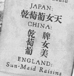 "Figb. La traduction du nom. ""Only Raisins supremely fine could win such world-wide favor"" (détail). Saturday Evening Post, 6 août 1927. Source : J. Walter Thompson Company. 35mm Microfilm Proofs, 1906-1960 and undated. Reel 36."