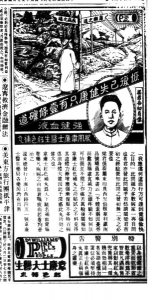 "Fig.16.  Publicité pour"" Dr William's pills for Pale People"", Shenbao, Shanghai, 9 août 1931. Source : http://commonpeople.vcea.net/Image.php?ID=26129  Le portrait austère de l'autorité médicale. Publicité pour ""Dr William's pills for Pale People » (détail), Shenbao, Shanghai, 9 août 1931. Source : http://commonpeople.vcea.net/Image.php?ID=26129"