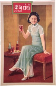 Ad for Coca-Cola, 1936