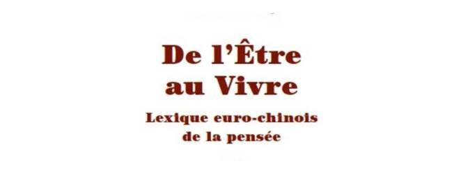 « De l'Être au Vivre, lexique euro-chinois de la pensée », Gallimard, Bibliothèque des idées, Gallimard, 2014新书出版:《从存有到生活:中-欧思想词彙》