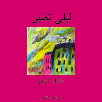 Couverture de Léa flottait, version arabe