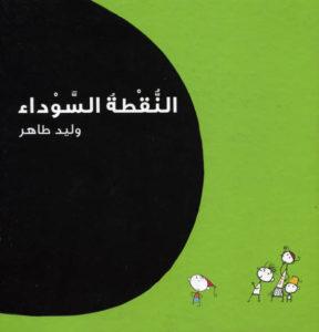 TÂHIR, Wâlid, Al-Nuqta al-sûda [La tâche noire], Le Caire, Dâr al-Churûq, 2009.