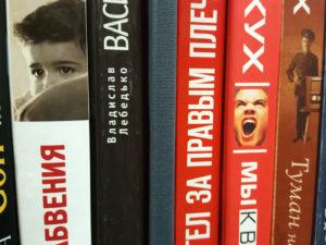La littérature russe. Source : flickr