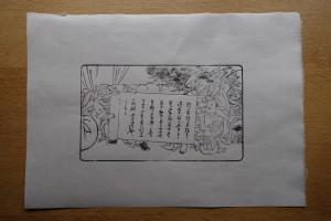 bois d'Utamaro, verso nouvellement imprimé