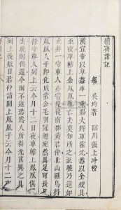 Xu Qi Xie Ji