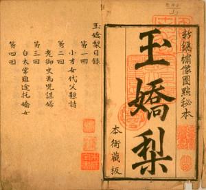 Yu Jiao Li 玉嬌梨