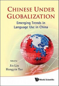 Chinese under globalization: Emerging trends in language use in China