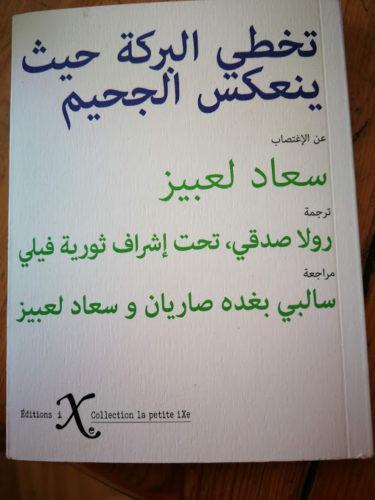 Couverture en arabe