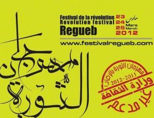 """Hata la nansa. Le """"festival de la révolution"""" de Regueb de 2012. Les """"régions du centre"""" de la Tunisie entre relégation sociopolitique et espoir."""