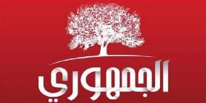 Al-joumhouri
