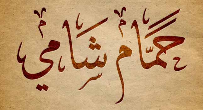 1_Calligraphie