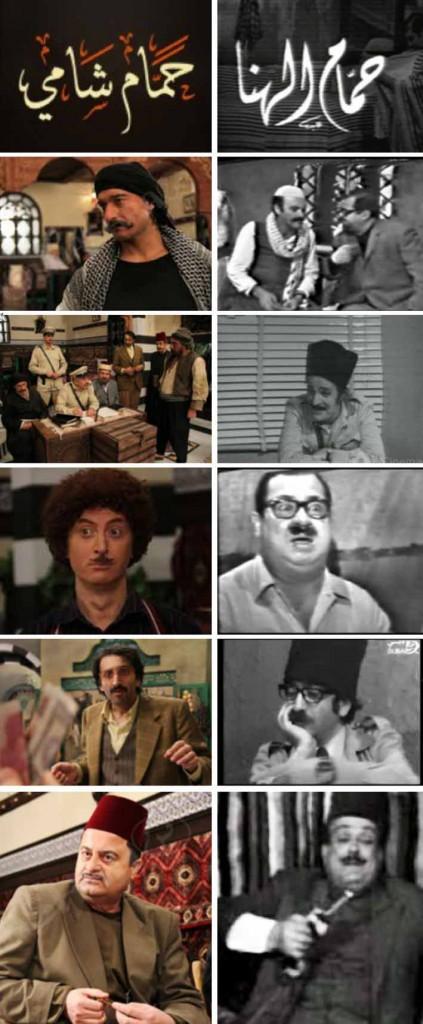 Concordances entre la série  « Ḥammām šāmī » (à gauche) et les séries « Ḥammām al-hanā »/ « Ṣaḥḥ en-nōm »  (source : Youtube)
