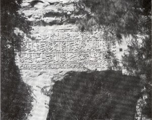Le Caire, inscription des Ahl al-Kahf, cimetière du Moqattam (© Collection Massignon/REI)