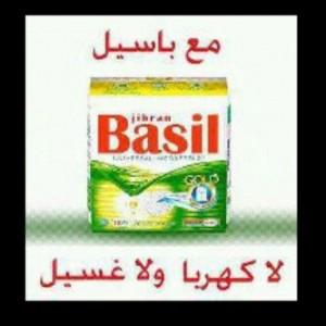 Avec Gebran Basil, pas d'électricité et pas de lavage! (repris de la page LebanOFF sur Facebook)