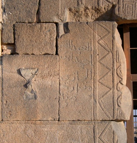 Fig. 1 : graffito en arabe sur la porte de l'église de Qaṣr Ibn Wardān (cliché M.-O. Rousset © mission Marges Arides)