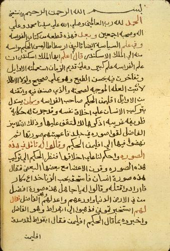 Fig. 4 : Page d'un manuscrit du Secret des Secrets (MS A 57, fol. 1b), sur lequel on peut lire : « Extraits de l'ouvrage sur la physiognomonie, ainsi que de l'art de la politique » (l. 3 – 4) (U.S. National Library of Medicine)
