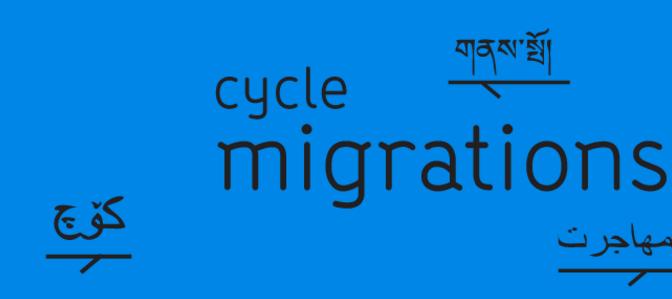 Cycle Migrations, Inalco – Séance du 06 juin 2016 en partenariat avec les NLE