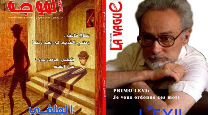 """L'Exil"", parution n°7  de la revue marocaine La vague Culturelle – ELMAWJA – الموجة الثقافیة"