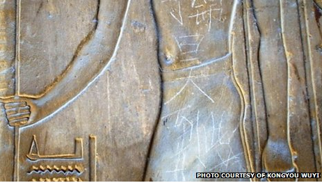 Photo of Ding Jinhao's graffito, from BBC website