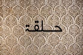 Rencontres de la Halqa, association des doctorants sur les mondes musulmans aux époques moderne et contemporaine