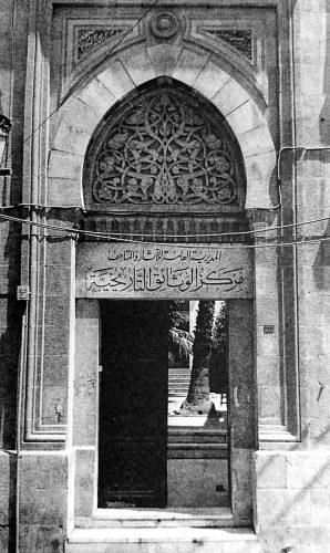 Entrée du Centre des archives historiques à Damas (Photo, © Z. Alset)
