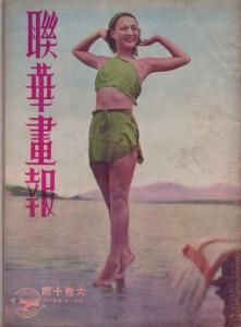 PH2 Lianhua HB v6n10 Lili