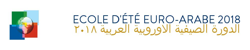 École d'été euro-arabe: inscriptions ouverte jusqu'au 14 mai 2018