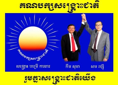 The Cambodian National Rescue Party propaganda poster © 2013