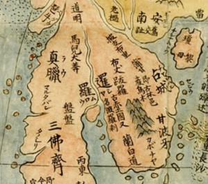 Détail du Kunyu Wanguo Quantu (坤輿萬國全圖). Reproduction japonaise, circa 1605