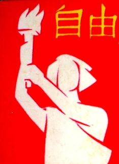 Badge_Tiananmen