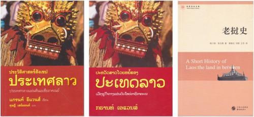 Laos-books