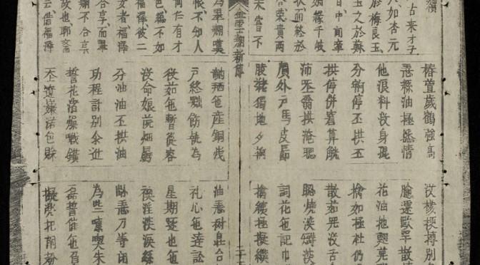 Viet Anh Cao : Documents en caractères sino-vietnamiens aux ANOM