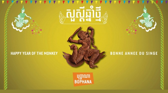 Happy Khmer New Year From Bophana Center !