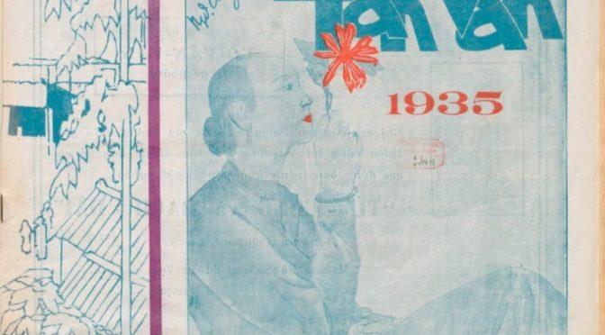 Journée d'études sur la Presse indochinoise (1865-1854) : lundi 3 décembre 2018